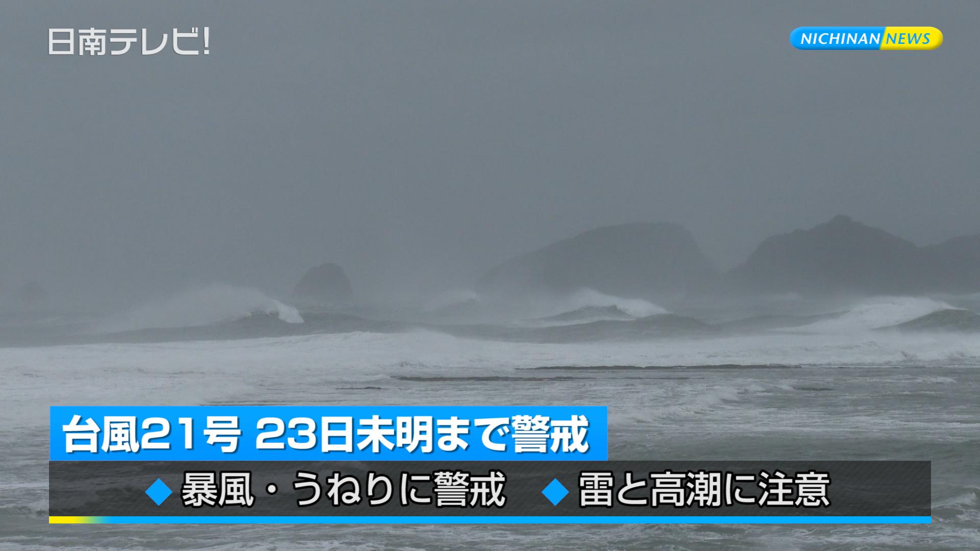 衆院選にも影響 超大型台風21号接近