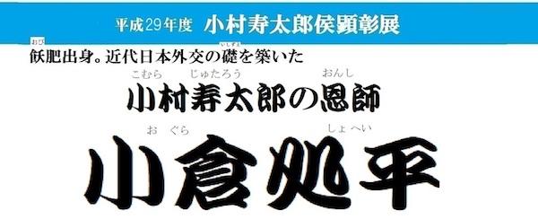 【PR】小村寿太郎侯顕彰展