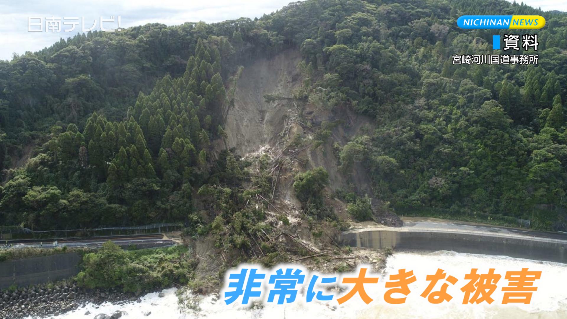 台風22号 大雨・土砂被害報告と対応