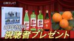チャンネル登録で視聴者プレゼント(2017終了)
