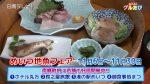 めいつ地魚フェア 幻の魚が食べられるかも?!