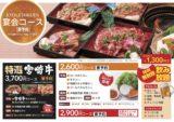 【PR】焼肉夾竹園 宴会コース