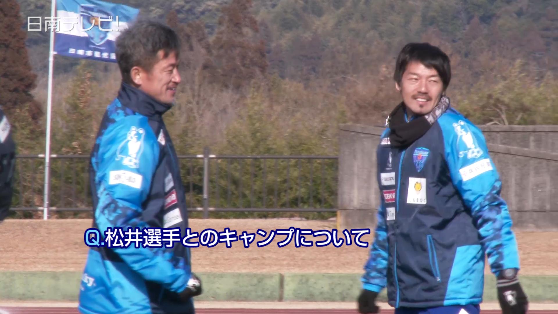 横浜FC 日南キャンプ 2018