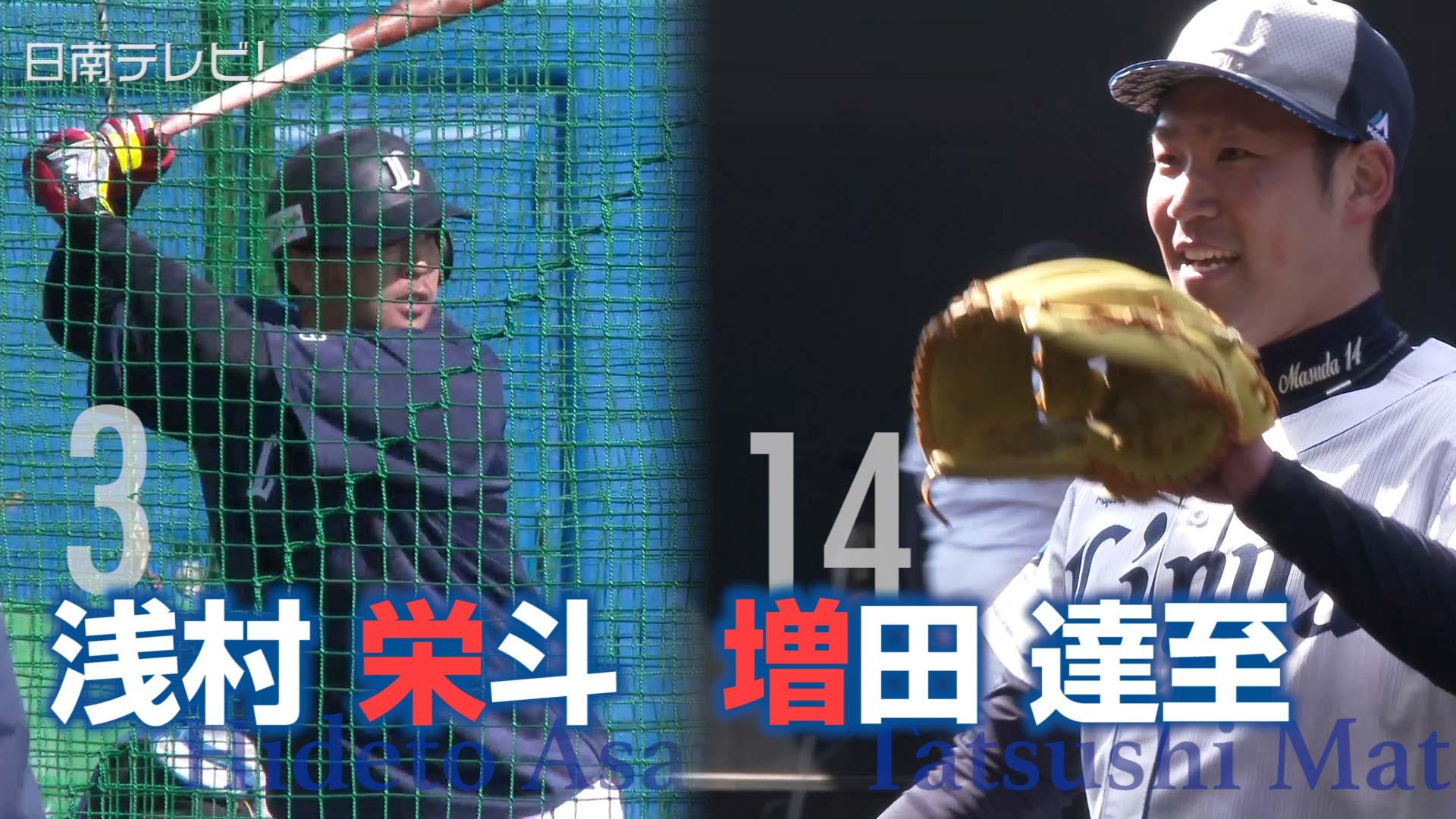 西武 春季キャンプ第3クール後半戦に突入!