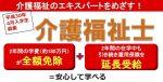 【PR】学費全額免除で介護福祉のエキスパートをめざす!