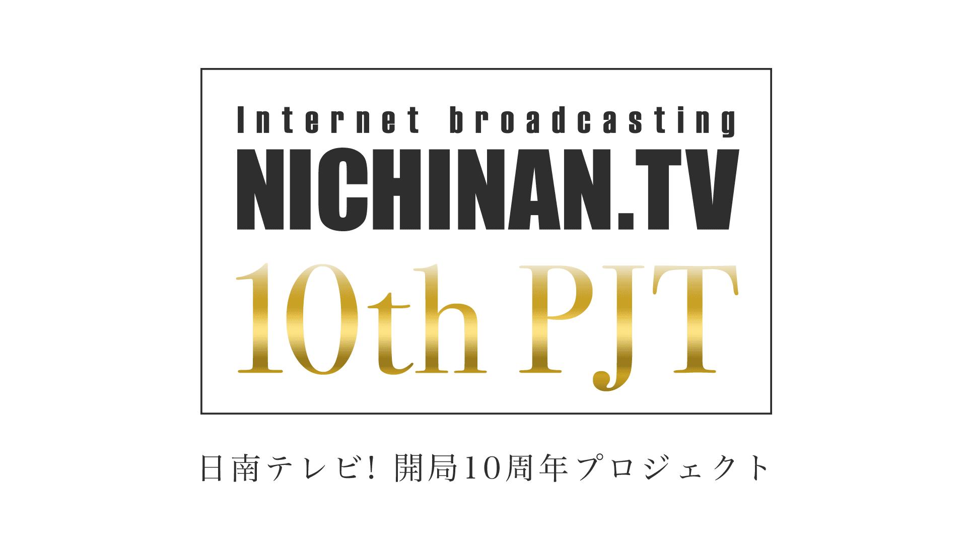 日南テレビ! 開局10周年プロジェクト