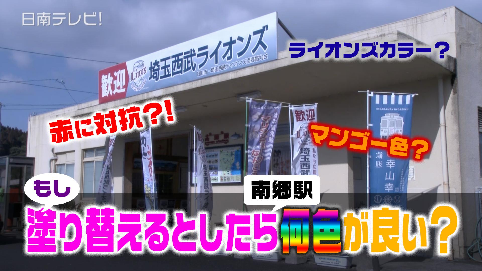 JR日南線 南郷駅は塗り替えないのか?