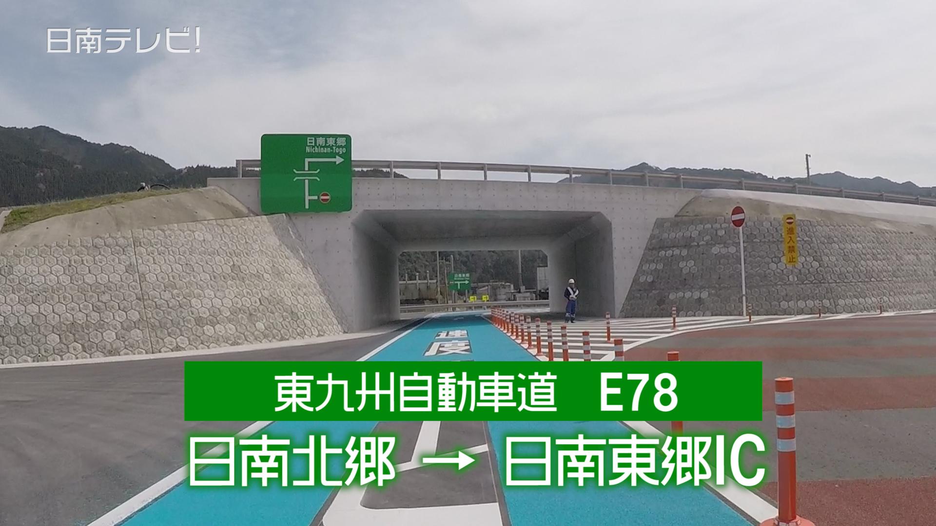 東九州自動車道 日南北郷IC→日南東郷IC ノーカット
