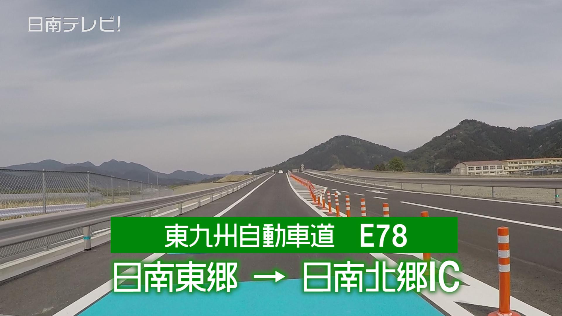 東九州自動車道 日南東郷IC→日南北郷IC ノーカット