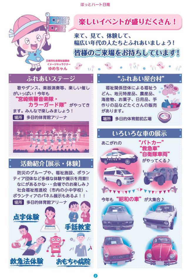 日南市福祉のまちづくり応援フェスティバル2018