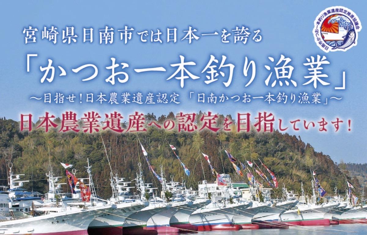【PR】かつお一本釣り漁業のサポーター募集