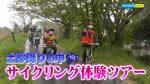 クルーズ船観光客 サイクリング体験