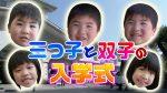 三つ子と双子の入学式