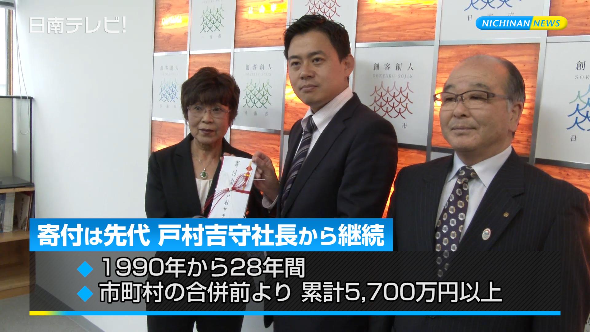 戸村精肉本店 日南市へ100万円寄付