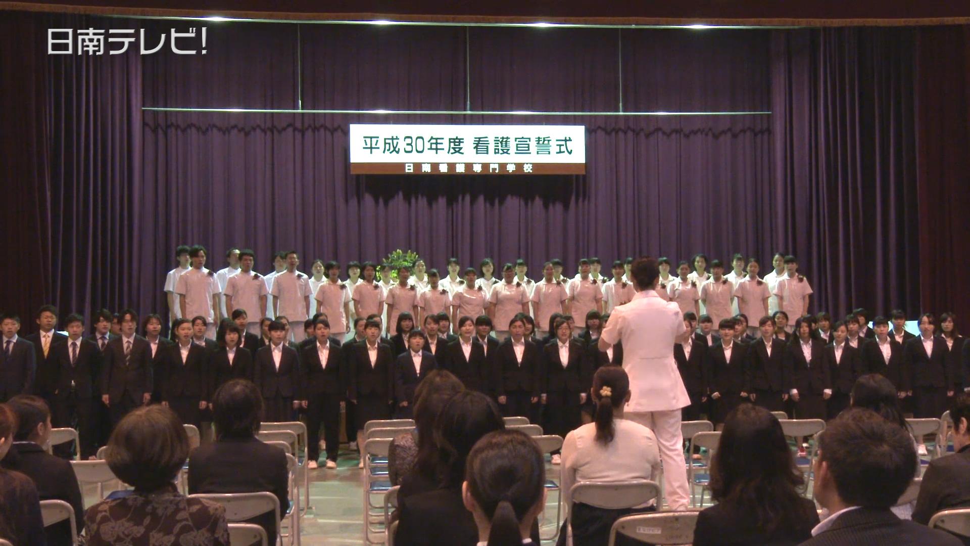 日南看護専門学校で看護宣誓式 2018