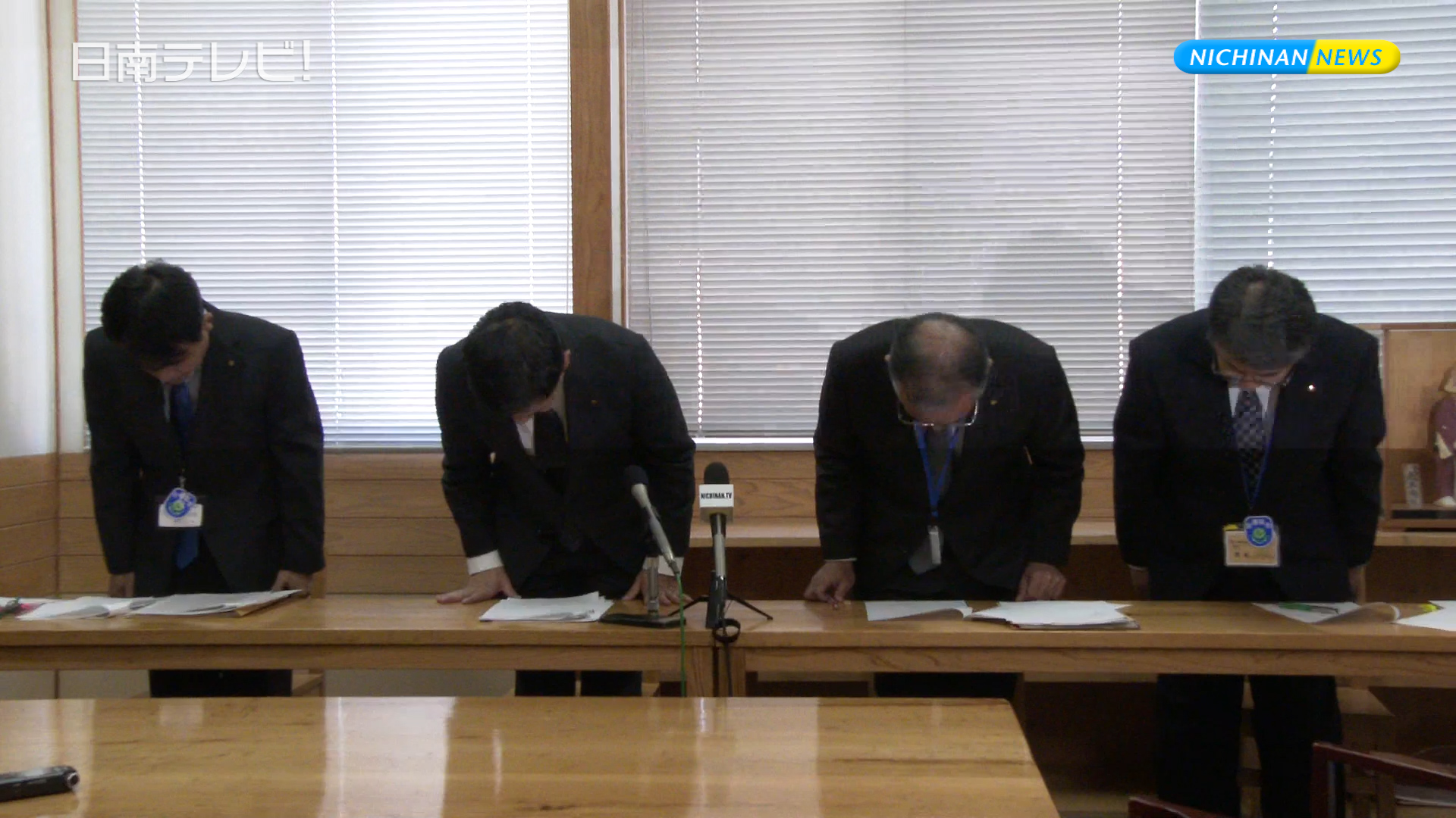 日南市謝罪 市税不明金は職員が横領