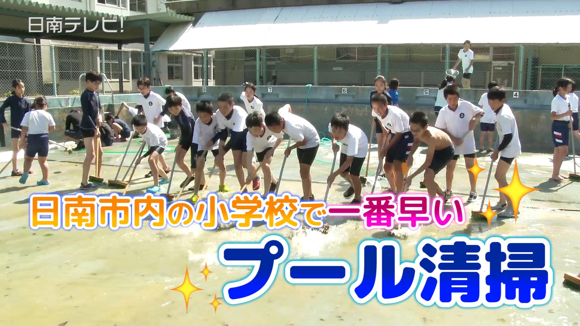 吾田小学校 プール清掃