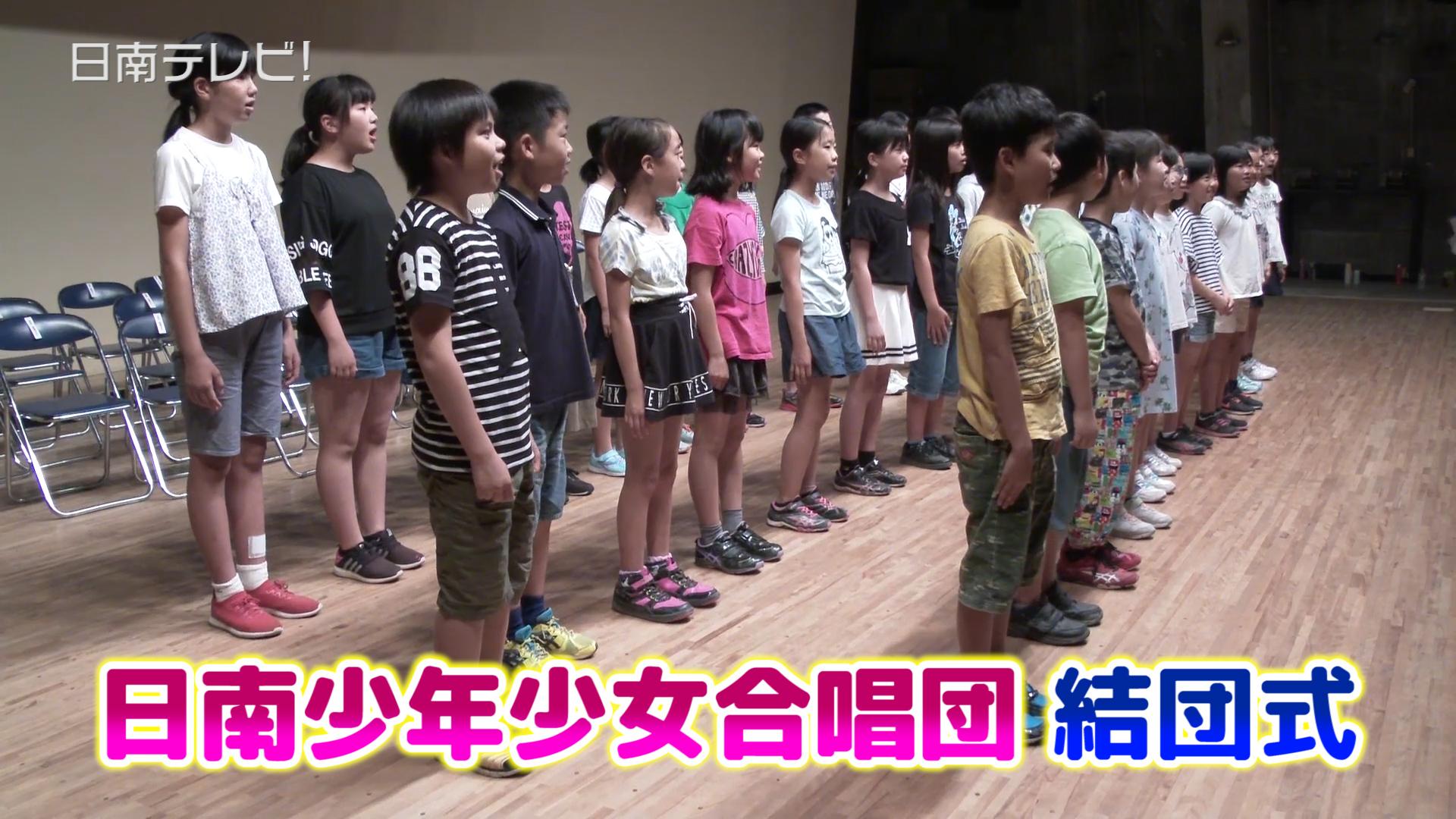 日南少年少女合唱団 結団式