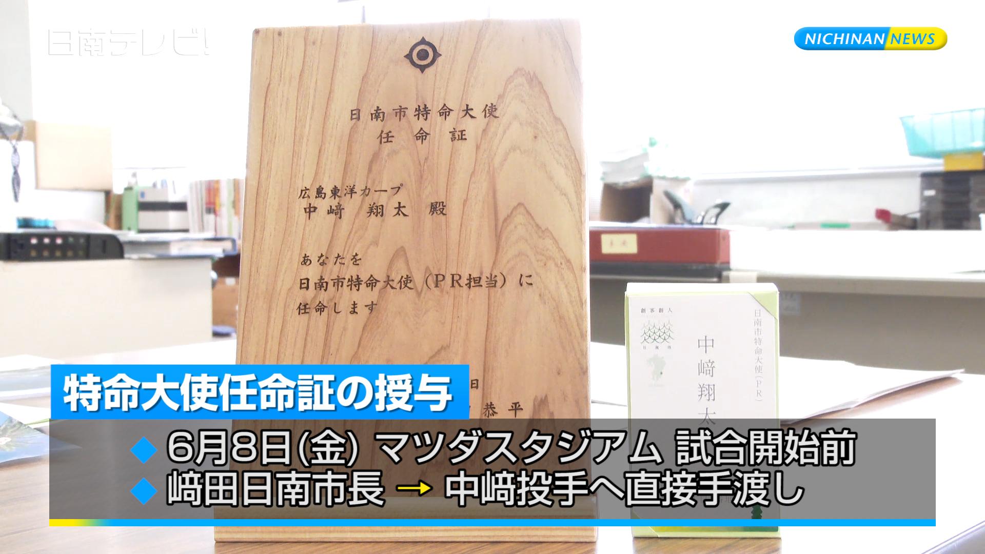 広島カープ中﨑投手 日南市特命大使に任命