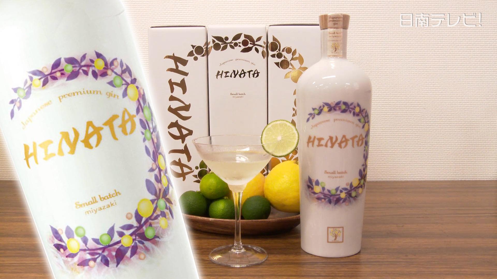 京屋酒造 ジン「HINATA」
