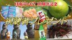 10周年記念プレゼント(終了)