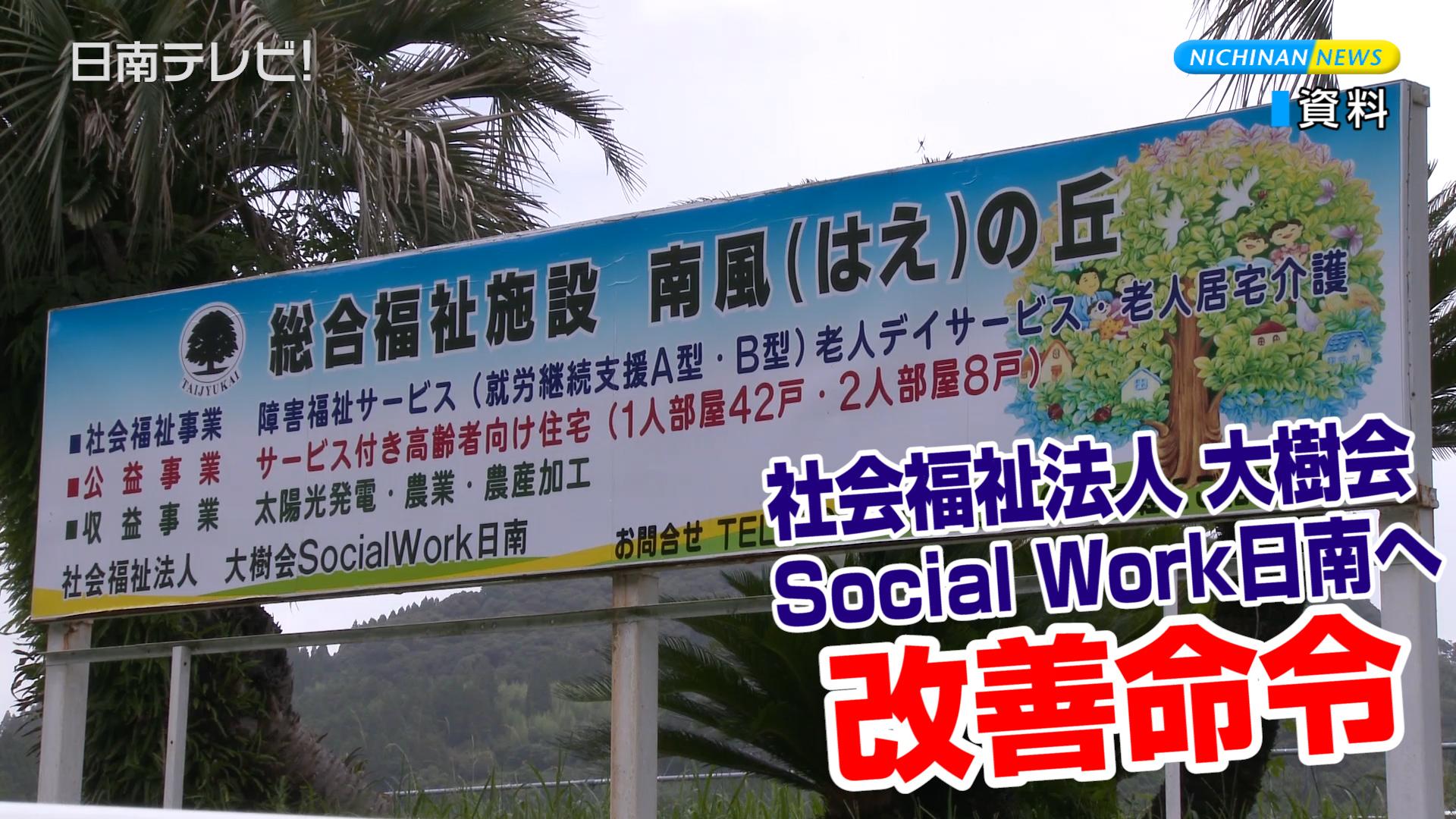 大樹会Social Work日南に改善命令