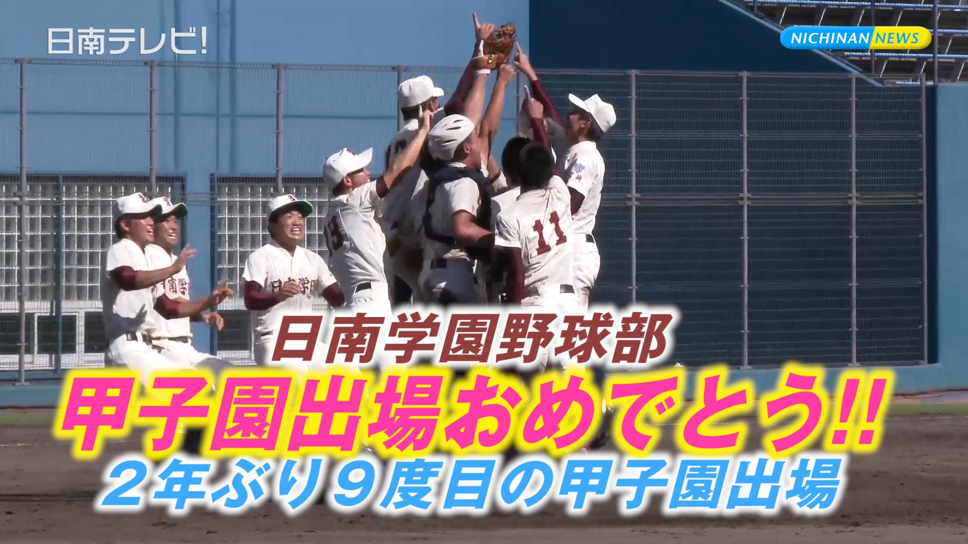 日南学園 2年ぶり9度目甲子園出場!