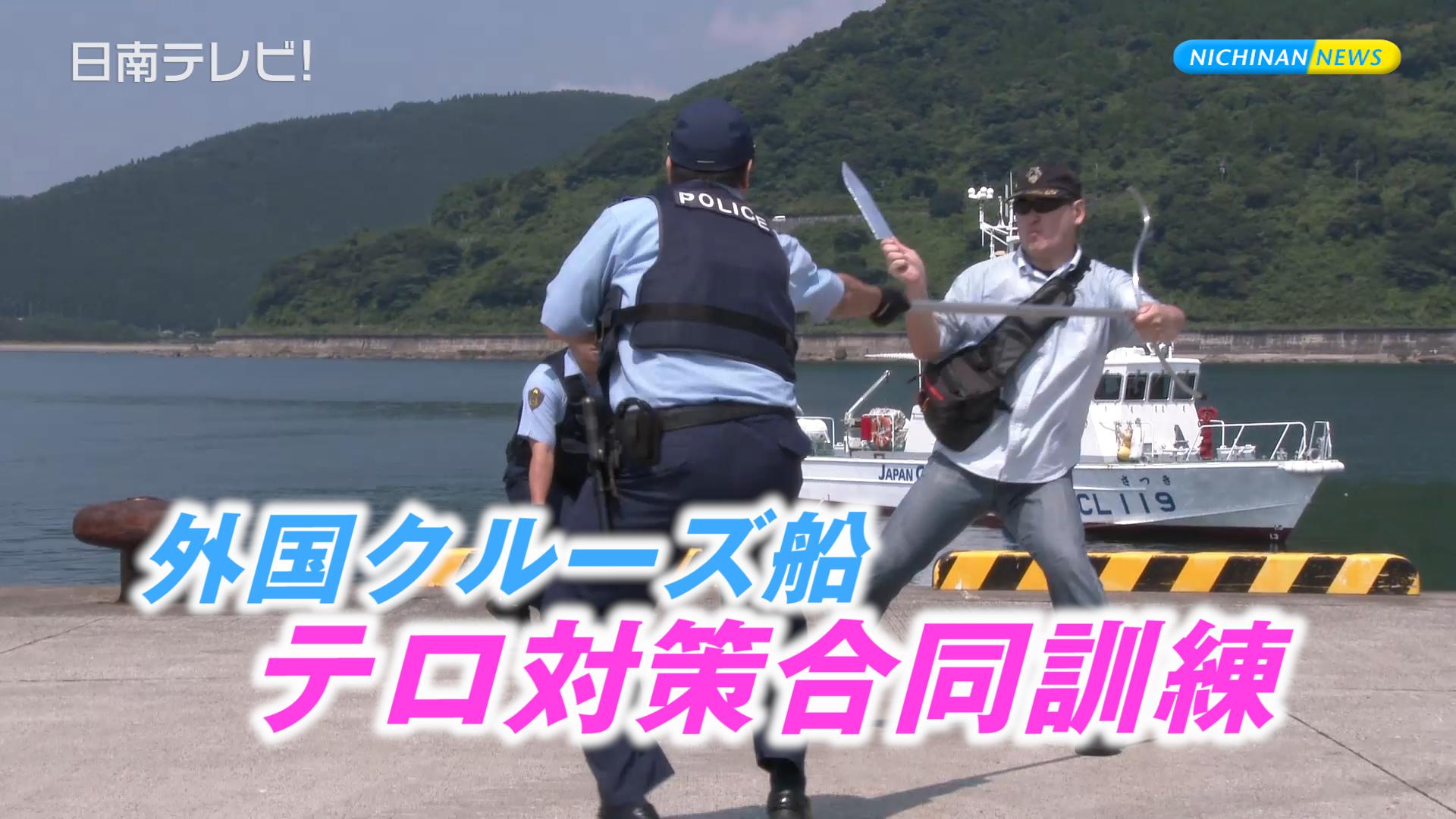 外国クルーズ船 テロ対策合同訓練