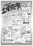 【PR】土曜夜市・稲荷神社大祭