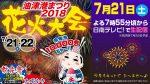 【LIVE】油津港まつり2018花火大会「にちなま」