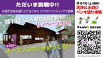 【PR】水遊びと洗浄・ペンキ塗り体験開催(8/4土9:30〜)