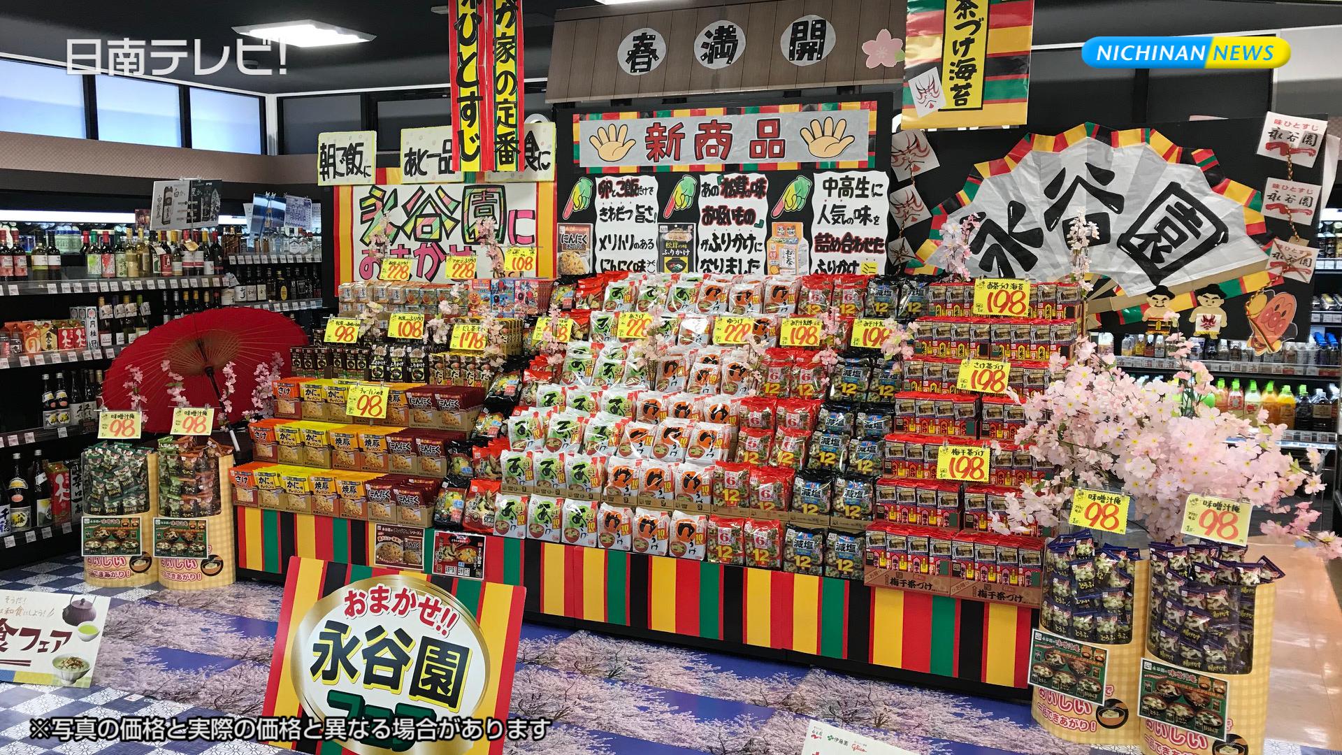 永谷園大陳写真コンテスト スーパーとむらグランプリ受賞