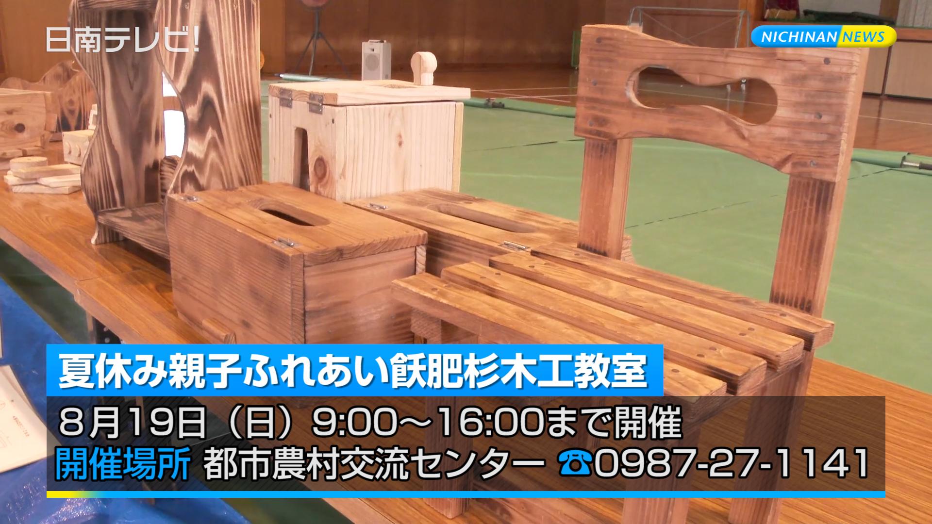 親子ふれあい飫肥杉の木工教室