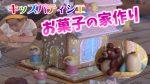 キッズパティシエ体験でお菓子の家作り