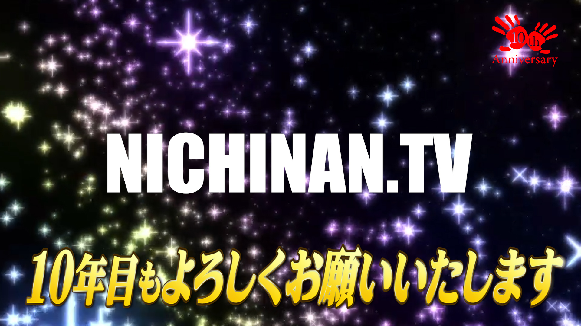 NICHINAN.TV 10th