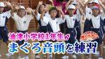 油津小学校1年生「まぐろ音頭」を練習