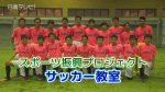 日南学園 小中学生にサッカー教室