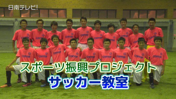 日南学園サッカー教室