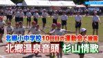 北郷小中学校運動会 北郷温泉音頭と杉山情歌を披露