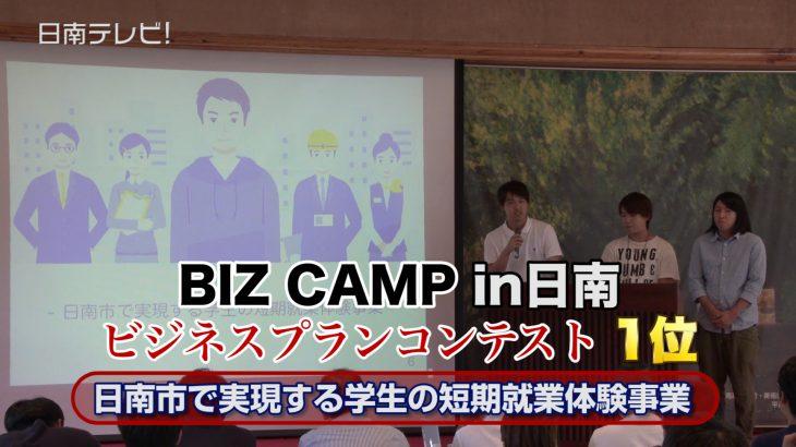 BIZ CAMP ビジネスプランコンテスト
