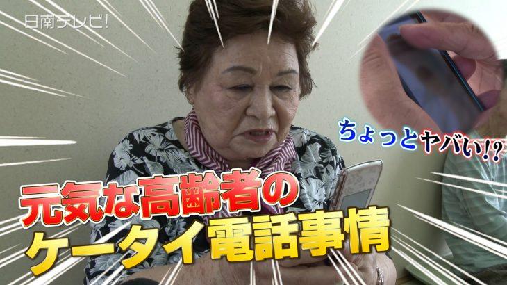 高齢者の携帯電話事情を調査!