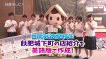 日南振徳高校生 飫肥城下町の店紹介を英語版で作成