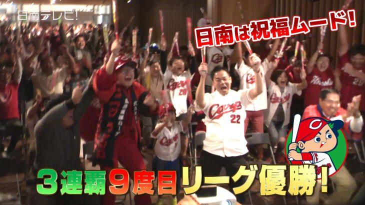 広島カープ リーグV3!キャンプ地日南も祝勝