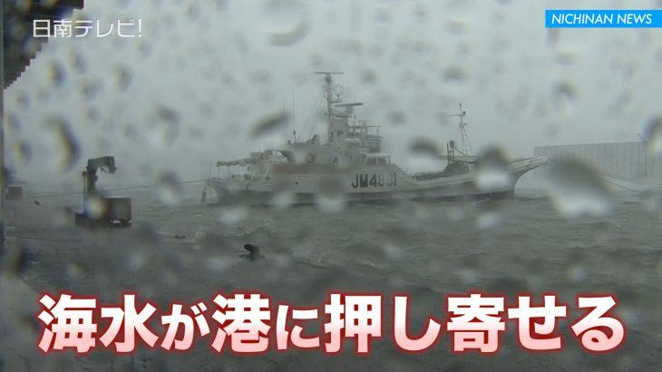 台風24号 最接近の日南市内は
