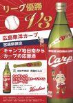 【PR】広島リーグV3 ラベル焼酎 ご当地限定販売!