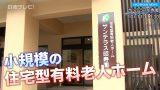住宅型有料老人ホーム「サンテラス昭寿園」がオープン