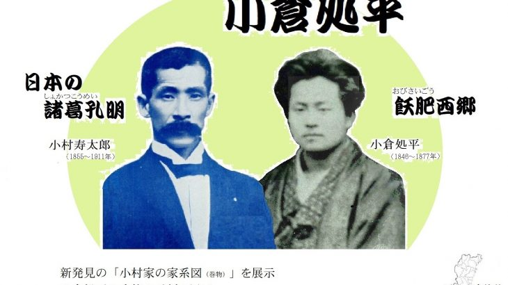 【PR】小村寿太郎侯顕彰展が開催