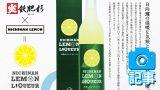 国産レモンと焼酎でできた「日南レモンリキュール」限定販売(記事)