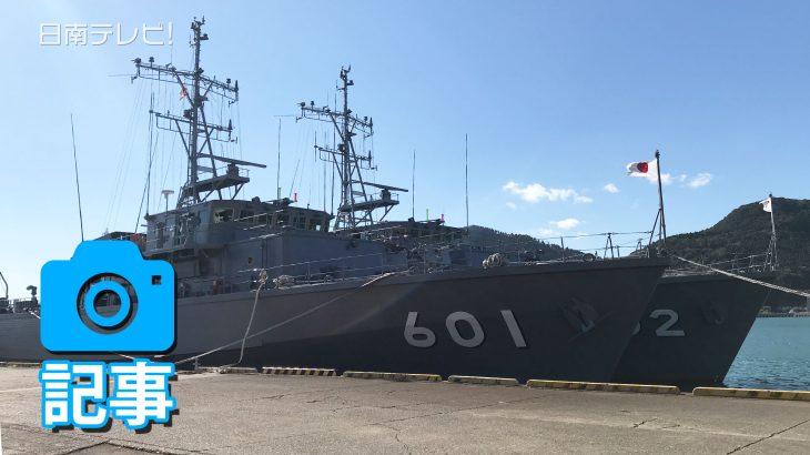 海上自衛隊 艦艇が訓練のため入港