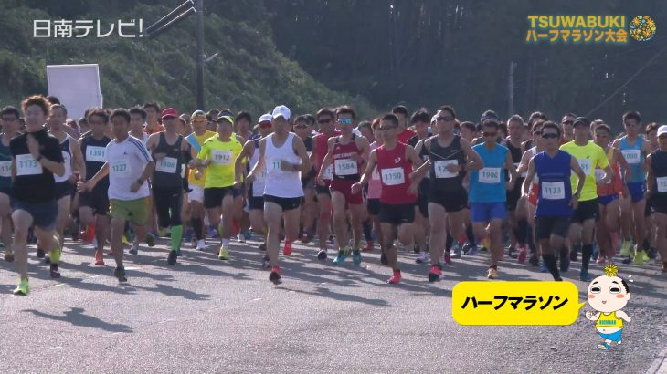 第10回つわぶきハーフマラソン大会in日南